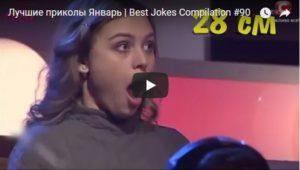 Смешные и ржачные видео приколы за январь 2018 - смотреть онлайн