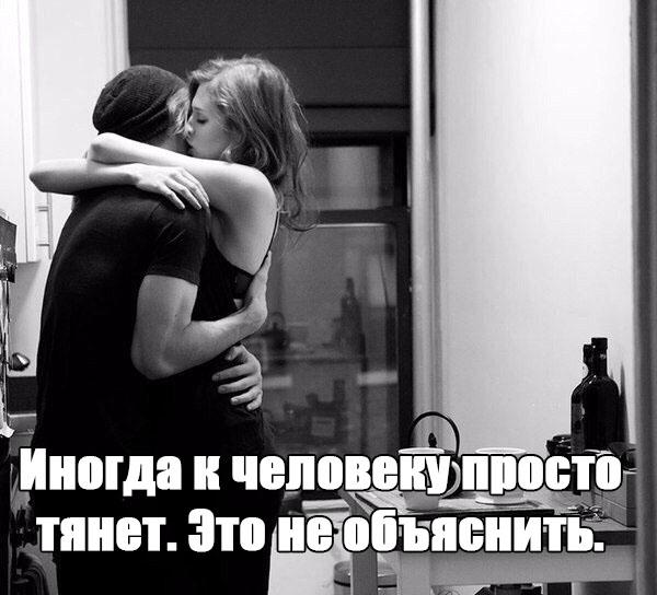 Днем, картинки цитаты о любви к девушке