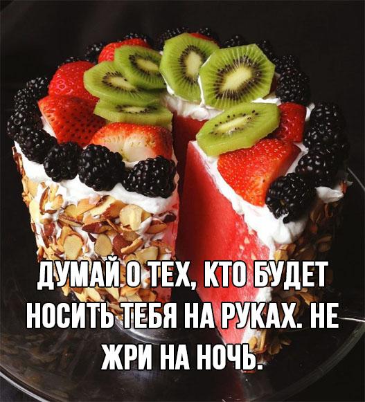 Прикольное про диету картинки, для