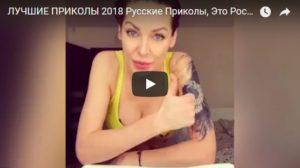Самые смешные и ржачные видео приколы до слез 2018 - подборочка №3