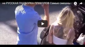 Смешные видео приколы про девушек и женщин - смотреть бесплатно