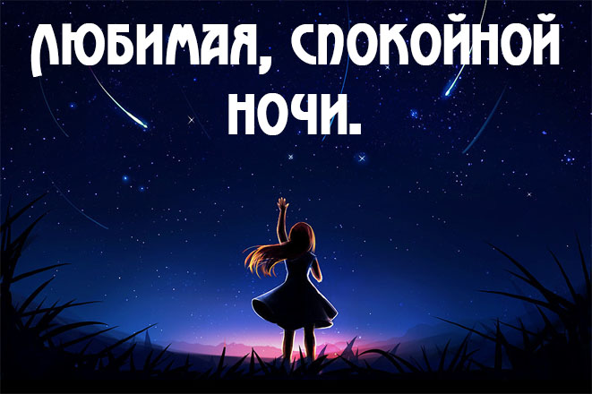 Красивые картинки с надписью спокойной ночи моя девочка, как сделать