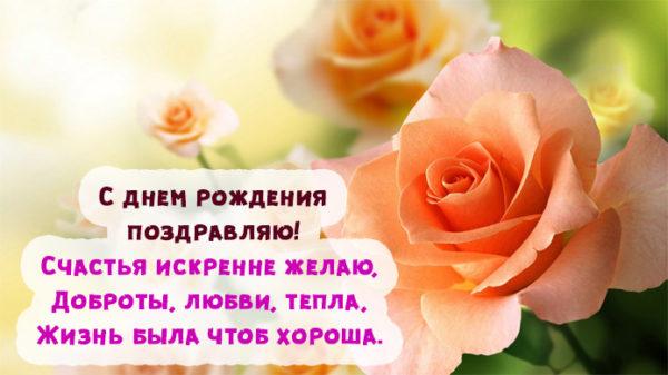 Бесплатные открытки С Днем Рождения женщине - красивые и милые 1