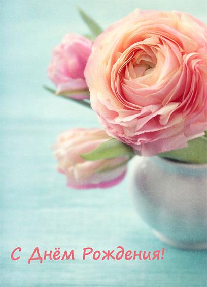 Бесплатные открытки С Днем Рождения женщине - красивые и милые 11