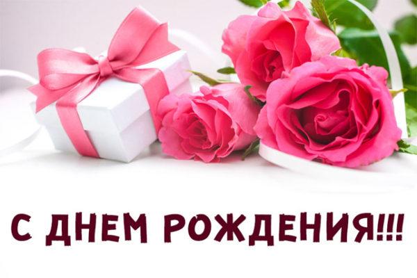 Бесплатные открытки С Днем Рождения женщине - красивые и милые 5