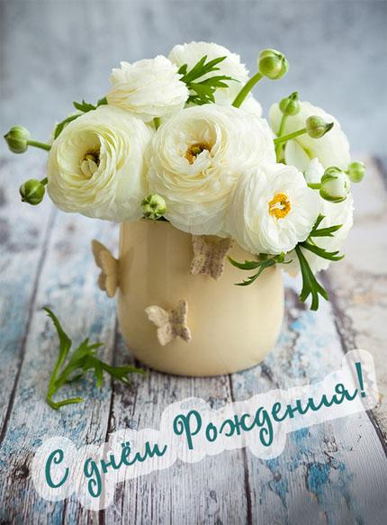 Бесплатные открытки С Днем Рождения женщине - красивые и милые 9