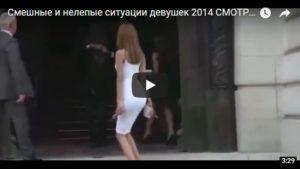 Веселые и смешные видео про девушек и женщин - прикольная подборка
