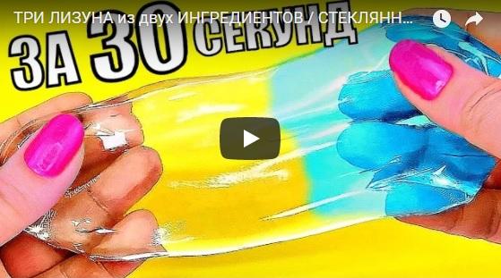 Видео как сделать лизуна в домашних условиях - главные секреты