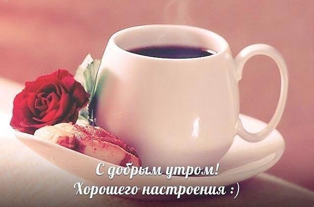 Доброе-утро-милые-картинки-и-открытки---приятные-и-нежные-9