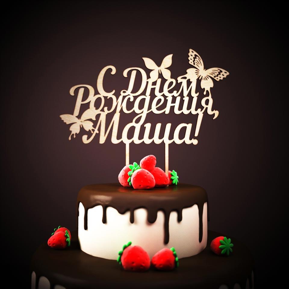 Картинка поздравление с днем рождения машу, надписи