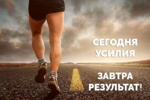 Мотивация для похудения картинки - для настроя и заряда 1