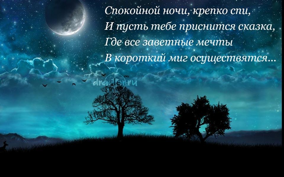 Картинки с надписью я спокойной ночи