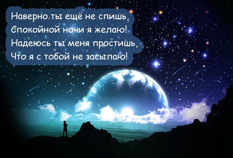 Словении, доброй ночи мой милый картинки с надписями