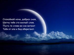 Спокойной-ночи-картинки-с-надписями---красивые-и-приятные-4