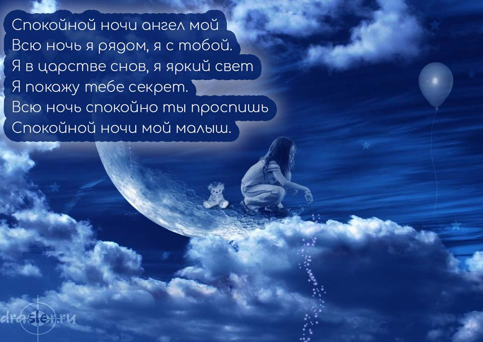 Любви, любимому картинки с надписями спокойной ночи