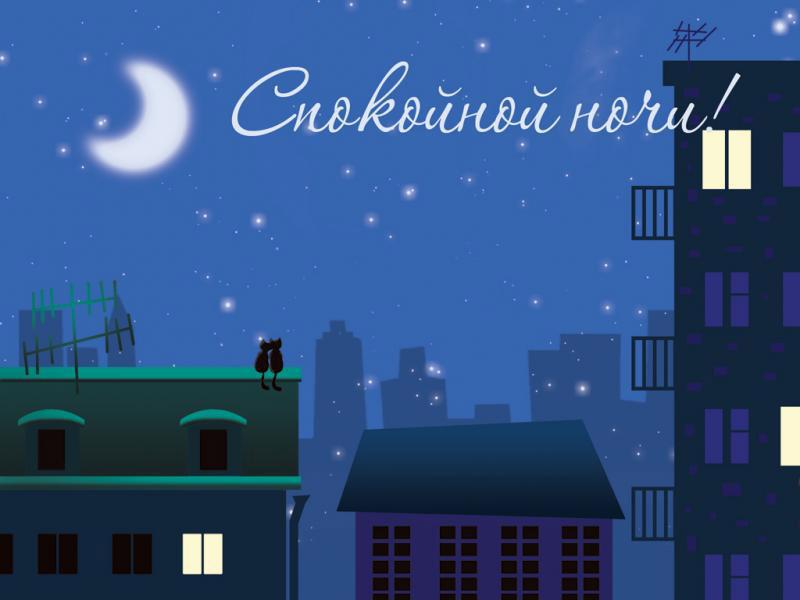 Ночь в картинках с надписями, прикольные