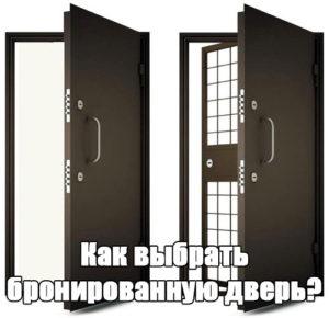 Выбираем бронированную дверь - простые и эффективные советы 1