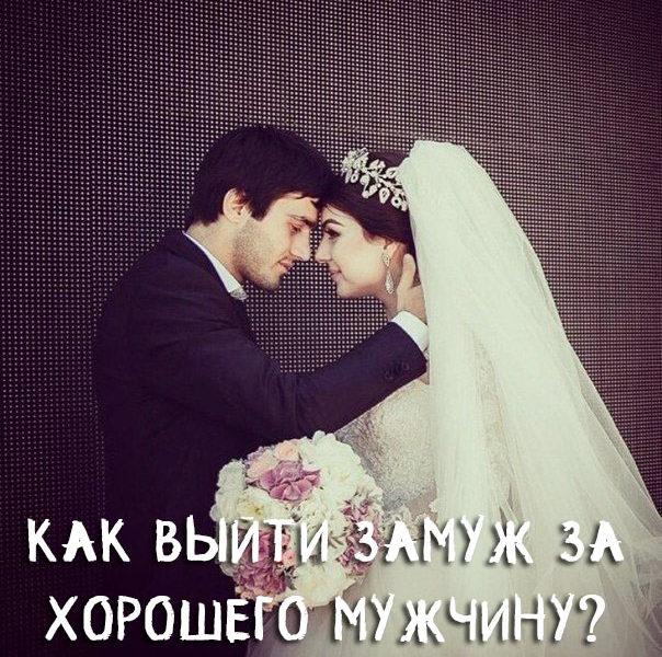 Как выйти замуж за хорошего мужчину - действенные советы 1