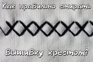 Как правильно стирать вышивку крестом - основные способы и советы 1