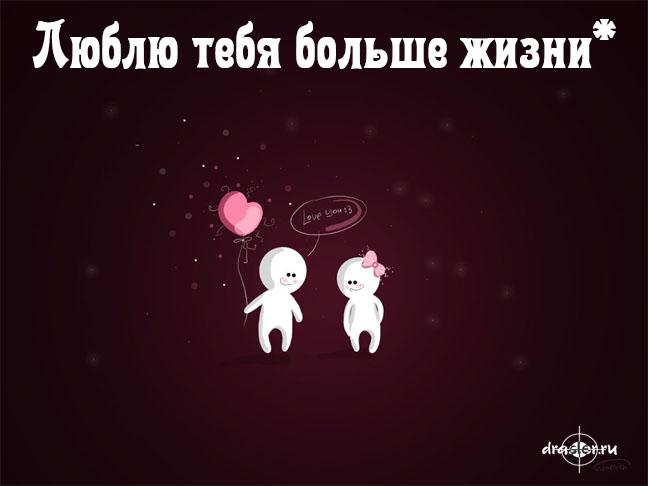 Картинки со словами любимому человеку»