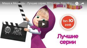 Прикольные видео Маша и Медведь - подборка красивых роликов