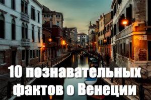 10 познавательных фактов о Венеции - интересные факты о городе 1