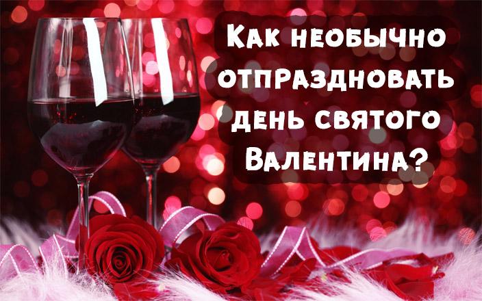 Как необычно отпраздновать день святого Валентина - лучшие советы 1