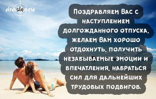 Стихи картинки отпуск смешные