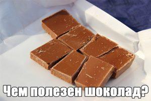 Чем полезен шоколад для организма человека 1