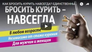 Как быстро и эффективно бросить курить - подробные видео