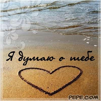 Думаю о тебе - красивые картинки и открытки с надписями 2