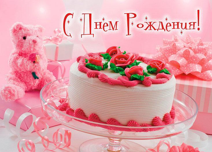 Открытка с тортом на день рождения