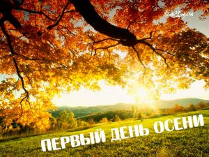 Красивые картинки и открытки с первым днем осени или с осенью 8