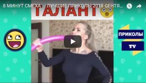Очень смешные и прикольные видео ролики за осень 2018 - сборка №5