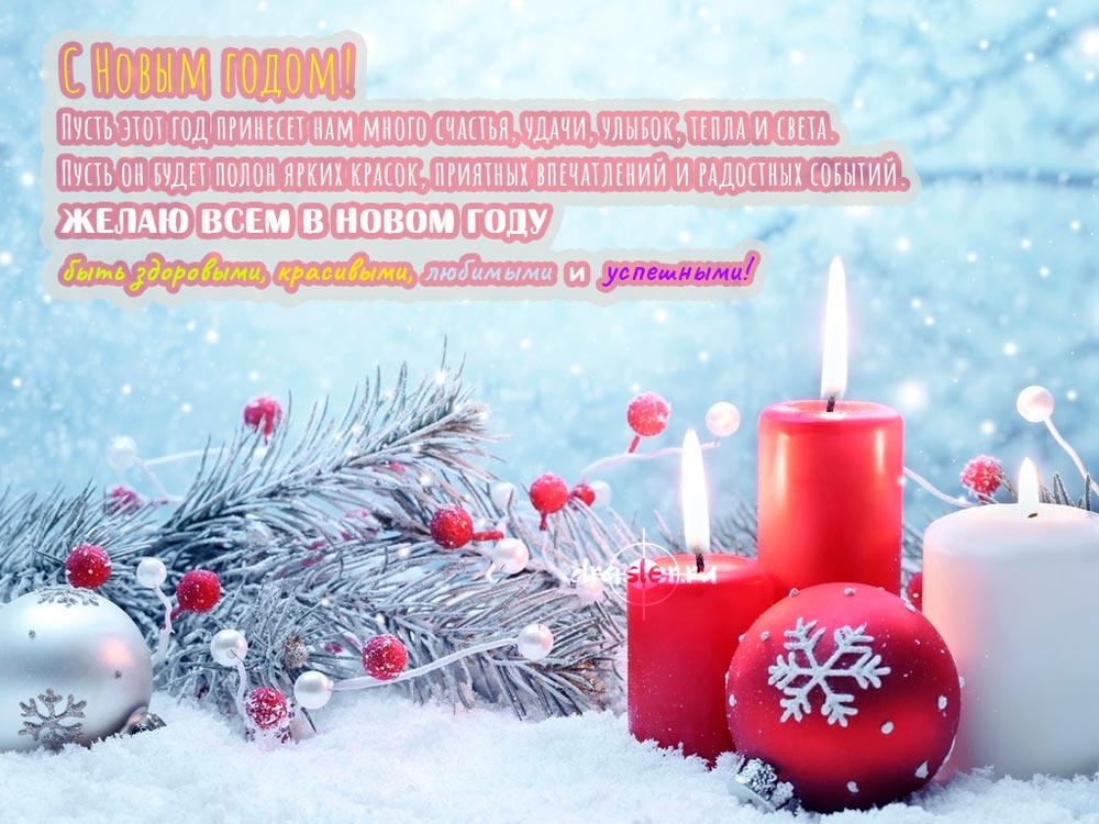 Красивые пожелания в прозе с Новым годом 2019 - открытки 1