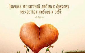 Интересные и мудрые цитаты про боль в душе со смыслом 3
