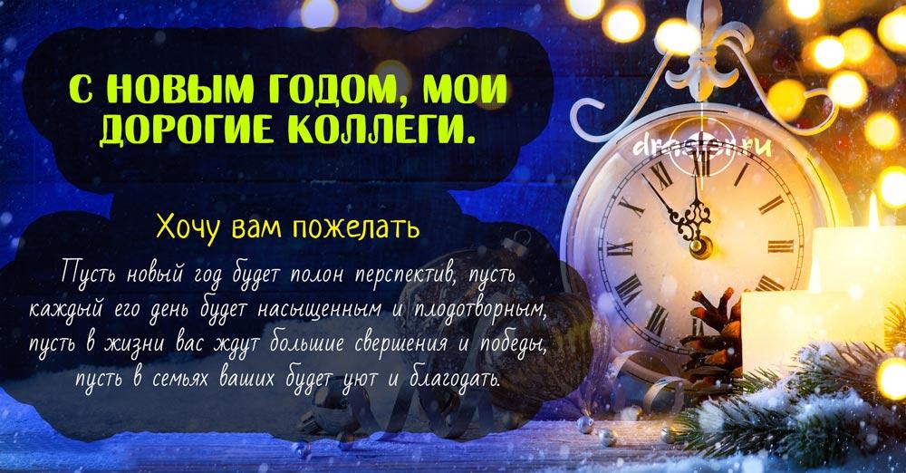 Новогодние открытки с пожеланиями 2019 коллегам, зайчик