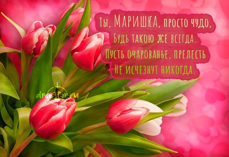 Моя жизнь, поздравляем марину с днем рождения большая открытка