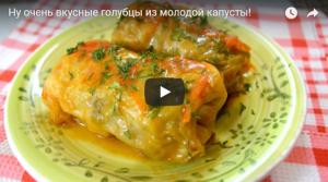 Как приготовить голубцы - вкусный рецепт с видео