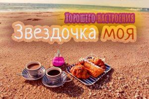 Красивые картинки хорошего утра и настроения - приятные открытки 8