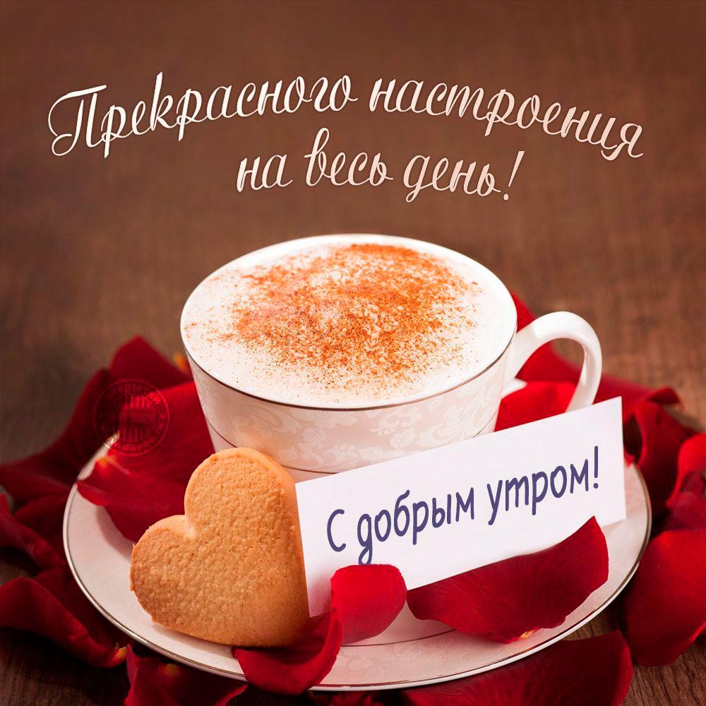 Пожелания, добрым утром красивые открытки