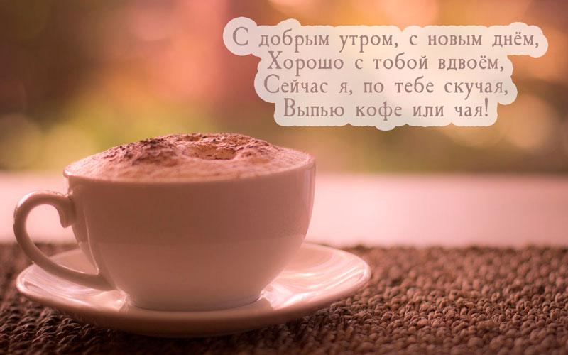 Открытки доброе утро мой дорогой человечек