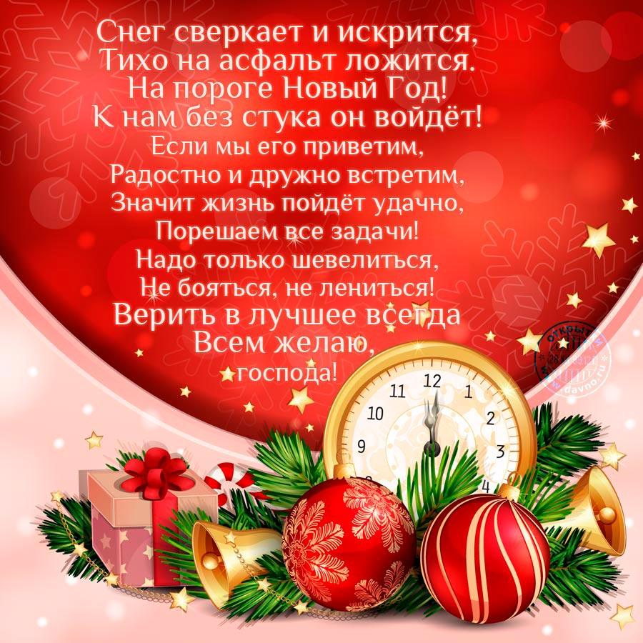 Поздравления к новому году красивое