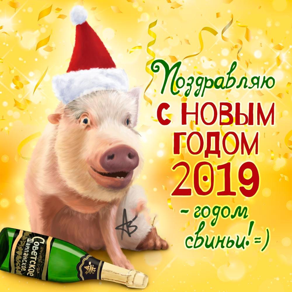 Открытки и картинки С Новым Годом 2019 - самые красивые 12