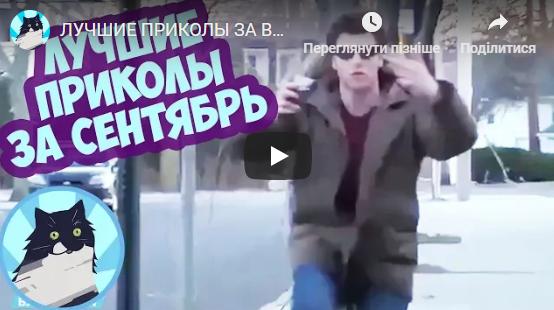 Скачать бесплатно веселые видео приколы за осень 2018 - сборка №5