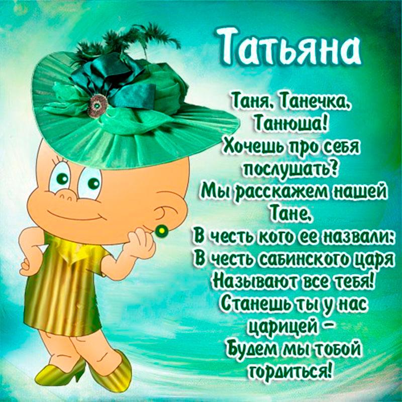 Детские открытки к дню татьяны