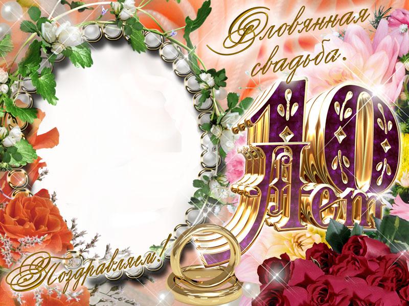 Открытка поздравление с розовой свадьбой, приколы