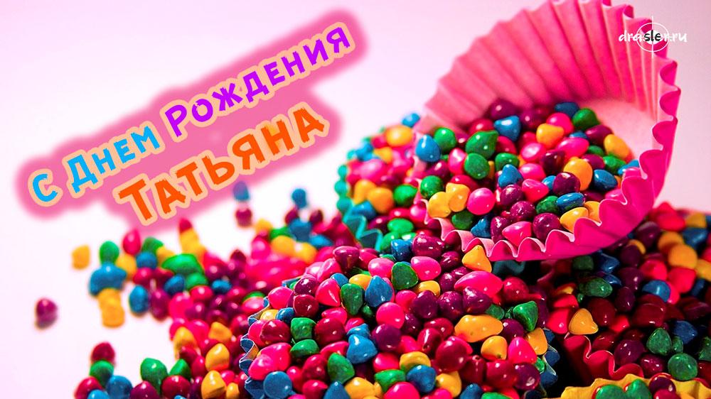 Открытки с днем рождения татьяна михайловна