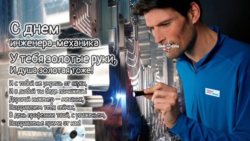 сам ведущий инженер поздравления бондарчук новом фото