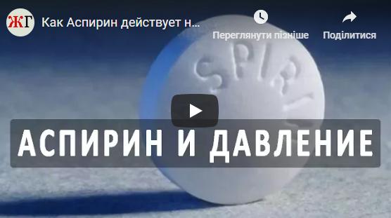 Как Аспирин действует на артериальное давление? - видео